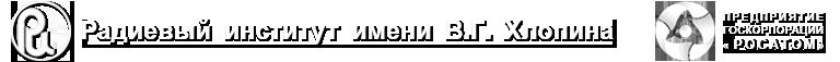 Радиевый институт им. В.Г. Хлопина
