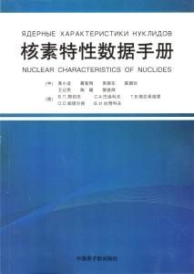 Scan обложки книги «Ядерные характеристики нуклидов», Пекин-Москва, 2013.
